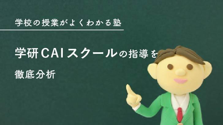 【学校の授業がよくわかる塾】学研CAIスクールの指導を徹底分析