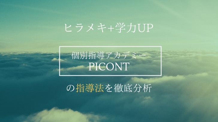 【ヒラメキ+学力UP】個別指導アカデミーピコントの指導法を徹底分析