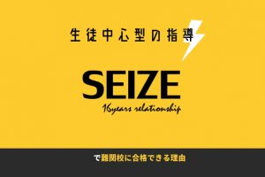【生徒中心型の指導】個別指導塾SEIZEで難関校に合格できる理由