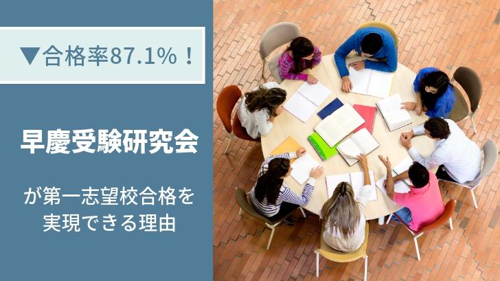 【合格率87.1%!】早慶受験研究会が第一志望校合格を実現できる理由