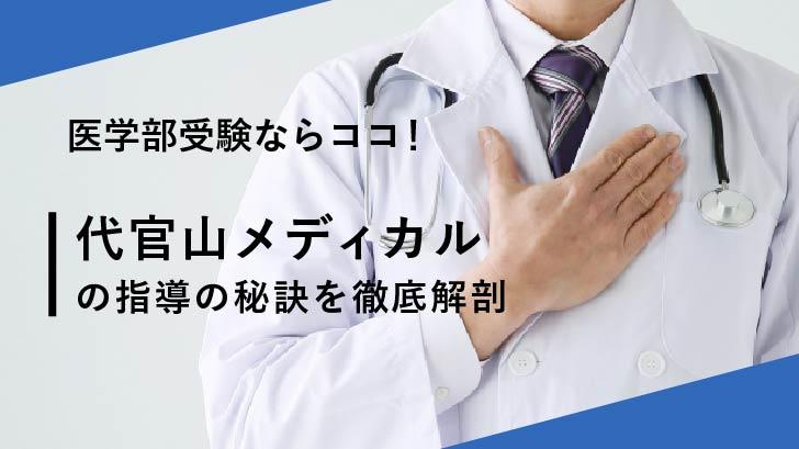 【医学部受験ならココ!】代官山メディカルの指導の秘訣を徹底解剖