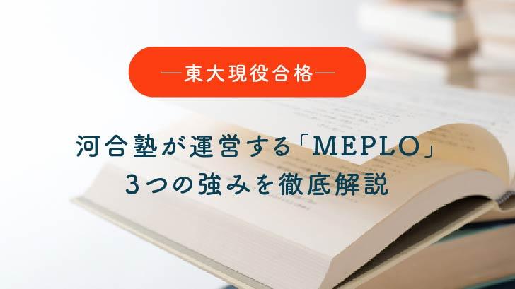 【東大現役合格】河合塾が運営する「MEPLO」3つの強みを徹底解説