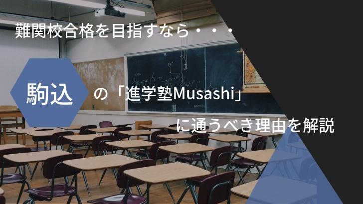 難関校合格を目指すなら駒込の「進学塾Musashi」に通うべき理由を解説