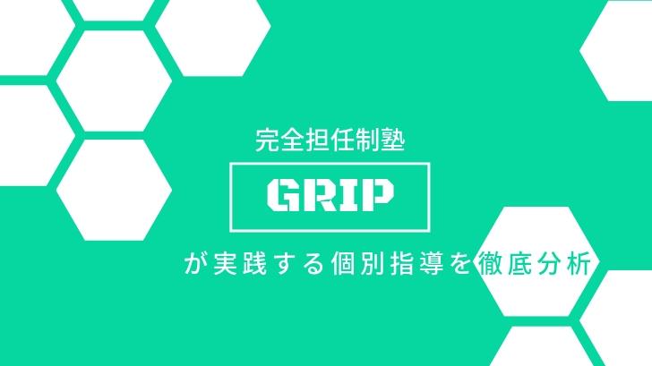 【完全担任制塾】GRIP(グリップ)が実践する個別指導を徹底分析