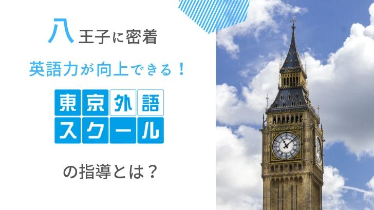 【八王子に密着】英語力が向上できる東京外語スクールの指導とは?