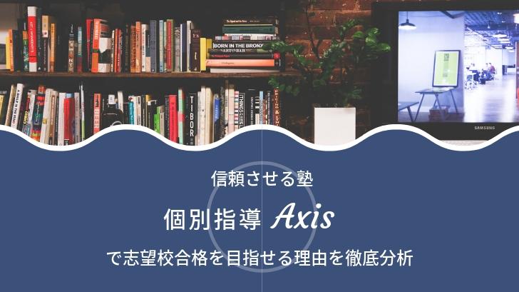 【信頼させる塾】個別指導Axisで志望校合格を目指せる理由を徹底分析