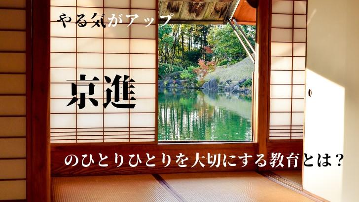 【やる気がアップ!】「京進」のひとりひとりを大切にする教育とは?
