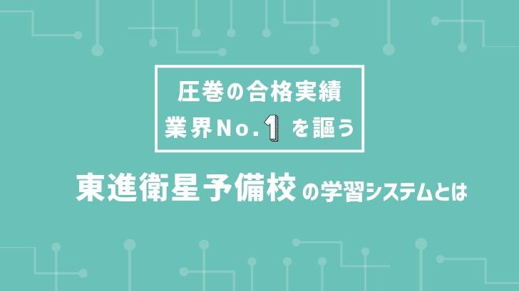 【圧巻の合格実績】業界No.1を謳う東進衛星予備校の学習システムとは
