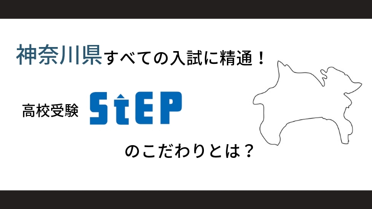 受験 神奈川 高校
