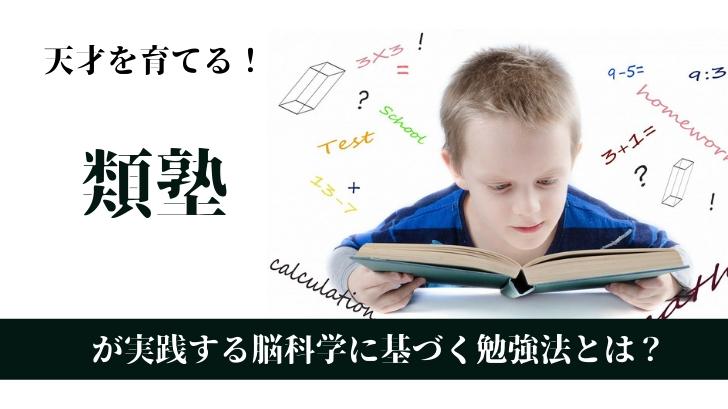 天才を育てる!「類塾」が実践する脳科学に基づく勉強法とは?