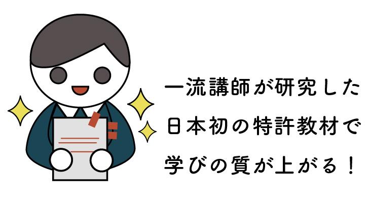 一流講師が研究した日本初の特許教材で学びの質が上がる!