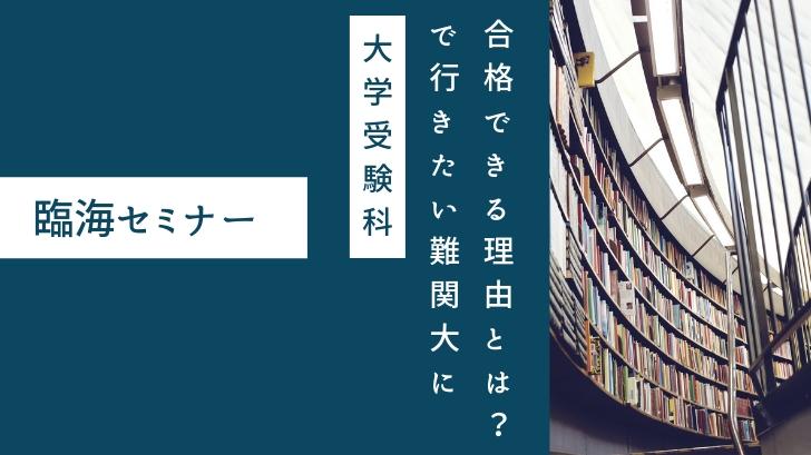 臨海セミナー大学受験科で行きたい難関大に合格できる理由とは?