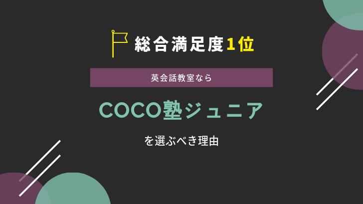 【総合満足度1位】英会話教室ならCOCO塾ジュニアを選ぶべき理由