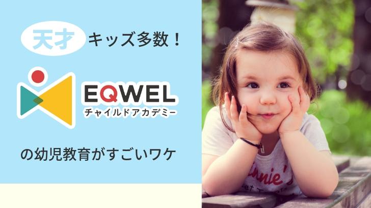 天才キッズ多数!EQWELLチャイルドアカデミーの幼児教育がすごいワケ