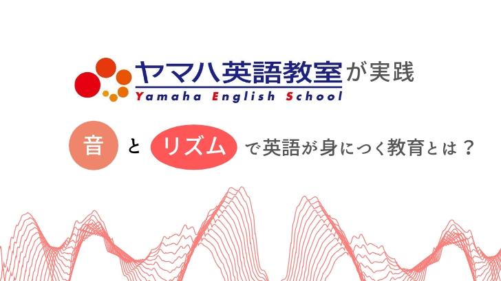 ヤマハ英語教室が実践|音とリズムで英語が身につく教育とは?