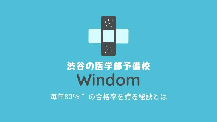 渋谷の医学部予備校ウインダム|毎年80%↑の合格率を誇る秘訣とは