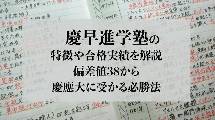 慶早進学塾の特徴や合格実績を解説 偏差値38から慶應大に受かる必勝法