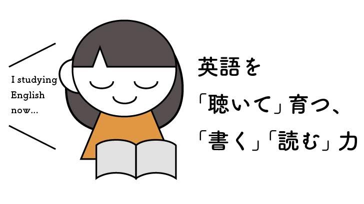 英語を「聴いて」育つ「書く」「読む」力