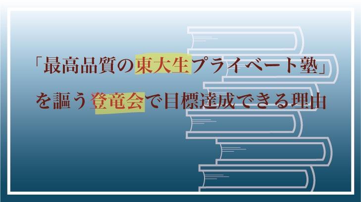 「最高品質の東大生プライベート塾」を謳う登竜会で目標達成できる理由