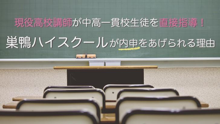 現役高校講師が中高一貫校生徒を直接指導!巣鴨ハイスクールが内申を上げられる理由