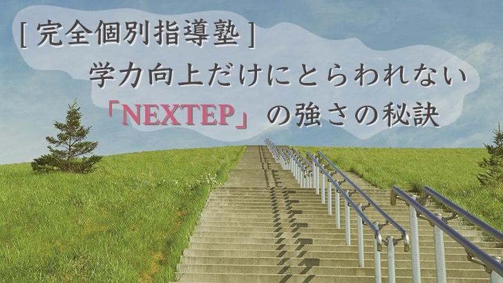 【完全個別指導塾】学力向上だけにとらわれない「NEXTEP」の強さの秘訣