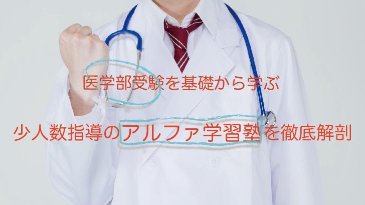【医学部受験を基礎から学ぶ】少人数指導のアルファ学習塾を徹底解剖