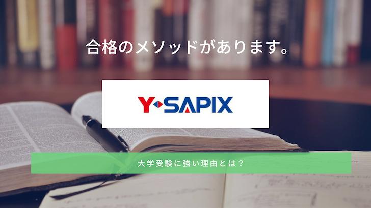 「合格のメソッドがあります」Y-SAPIXが大学受験に強い理由とは?