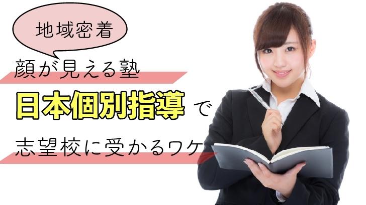 【地域密着】顔が見える塾「日本個別指導」で志望校に受かるワケ