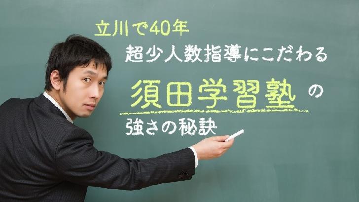 【立川で40年】超少人数指導にこだわる須田学習塾の強さの秘訣