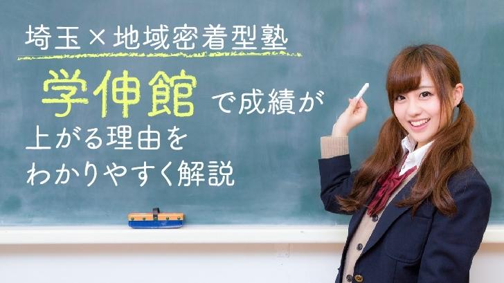 埼玉×地域密着型塾「学伸館」で成績が上がる理由をわかりやすく解説