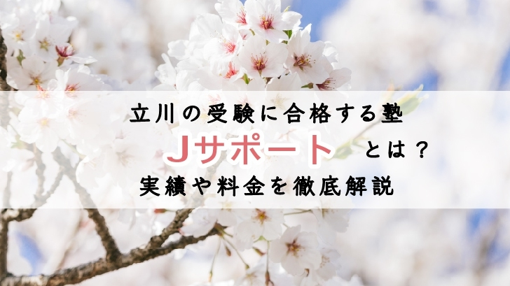 立川の受験に合格する塾「Jサポート」とは?実績や料金を徹底解説