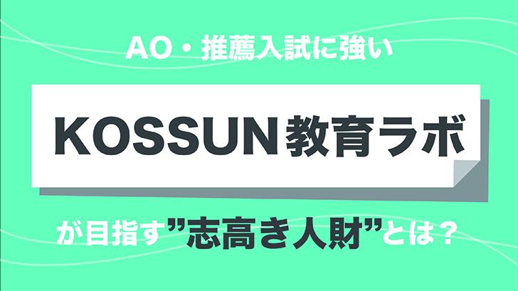 """AO・推薦入試に強い「KOSSUN教育ラボ」が目指す""""志高き人財""""とは?"""