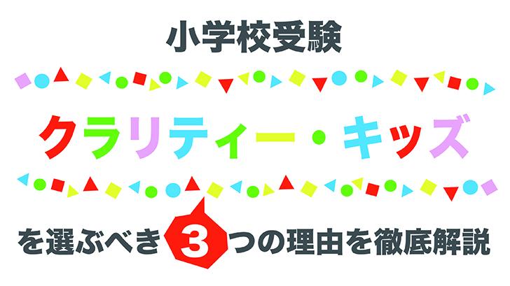 【小学校受験】クラリティー・キッズを選ぶべき3つの理由を徹底解説