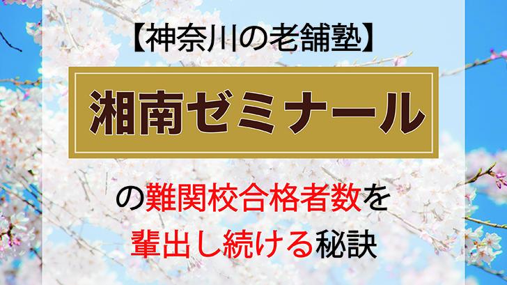 【神奈川の老舗塾】湘南ゼミナールの難関校合格者を輩出し続ける秘訣