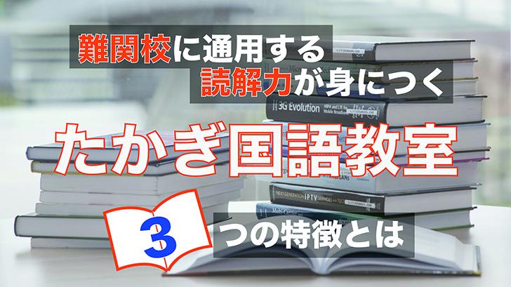 難関校に通用する読解力が身につく「たかぎ国語教室」3つの特徴とは