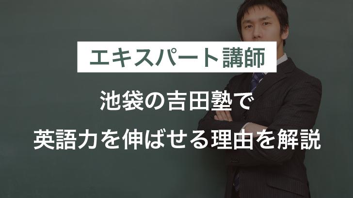 【エキスパート講師】池袋の吉田塾で英語力を伸ばせる理由を解説