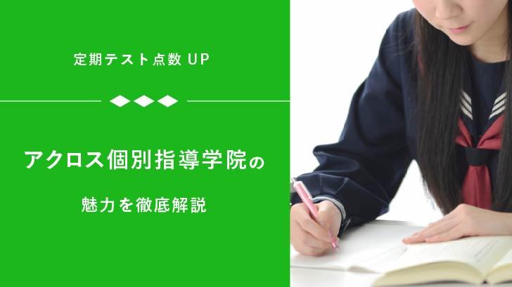 【定期テスト点数UP】アクロス個別指導学院の魅力を徹底解説