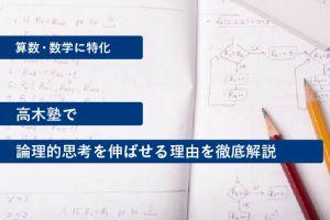 【算数・数学に特化】高木塾で論理的思考力を伸ばせる理由を徹底解説