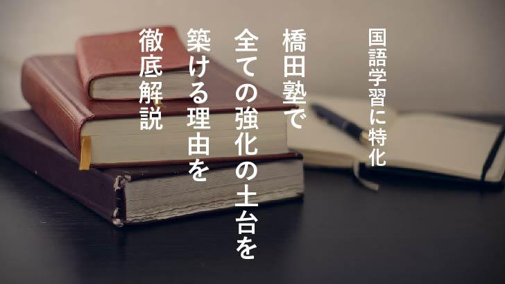 【国語学習に特化】橋田塾で全ての教科の土台を築ける理由を徹底解説