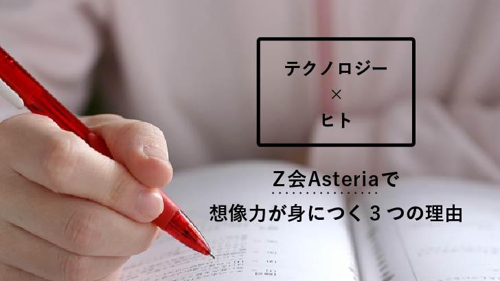 【テクノロジー×ヒト】Z会Asteriaで創造力が身につく3つの理由