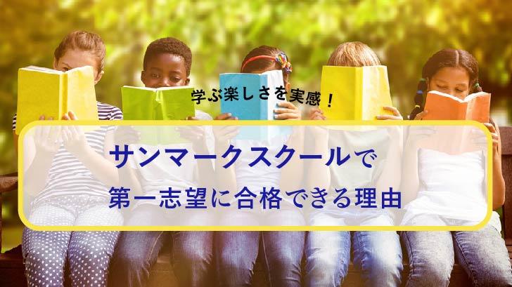 学ぶ楽しさを実感!サンマークスクールで第一志望に合格できる理由