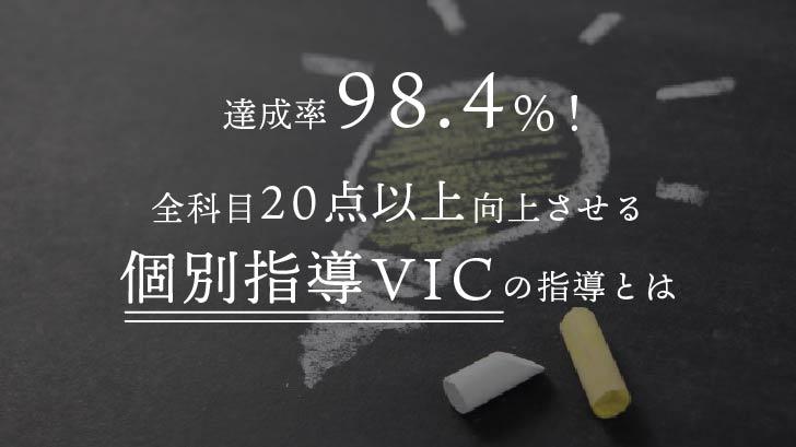 達成率98.4%!全科目20点向上させる個別指導VICの指導とは