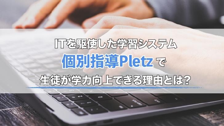 【ITを駆使した学習システム】「個別指導Pletz」で生徒が学力向上できる理由とは?