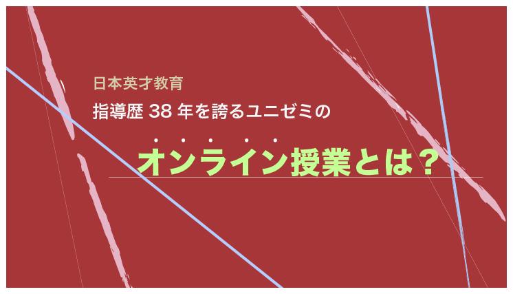 【日本英才教育】指導歴38年を誇るユニゼミのオンライン授業とは?