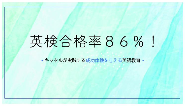 【英検合格率86%!】キャタルが実践する成功体験を与える英語教育
