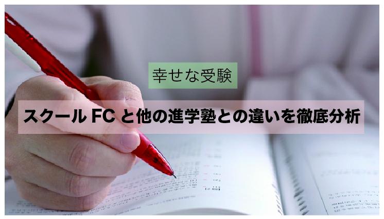 【幸せな受験】スクールFCと他の進学塾との違いを徹底分析