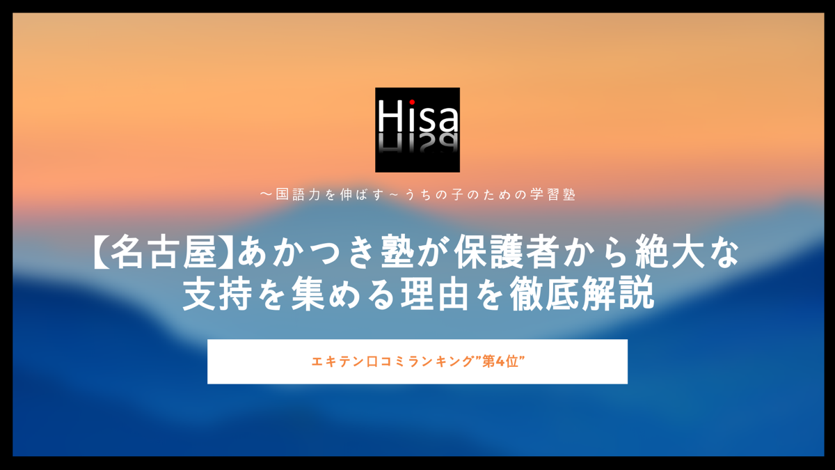 【名古屋】あかつき塾が保護者から絶大な支持を集める理由を徹底解説