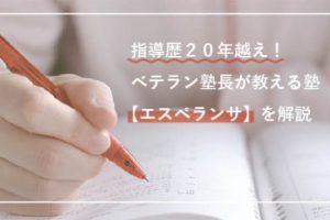 指導歴20年超え!ベテラン塾長が教える塾【エスペランサ】を解説