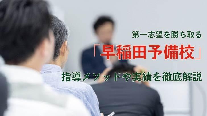 第一志望を勝ち取る「早稲田予備校」|指導メソッドや実績を徹底解説