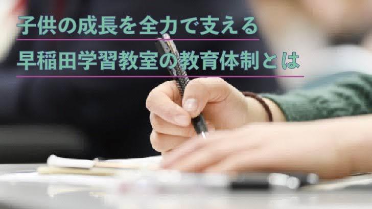 子供の成長を全力で支える早稲田学習教室の教育体制とは